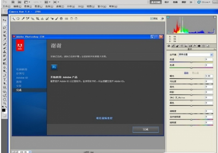 photoshop cs5 官方中文正式原版下载 photoshop cs5.1中文破解版下载
