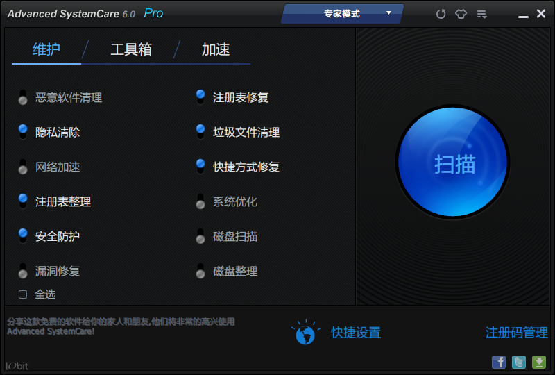 systemcare 破解