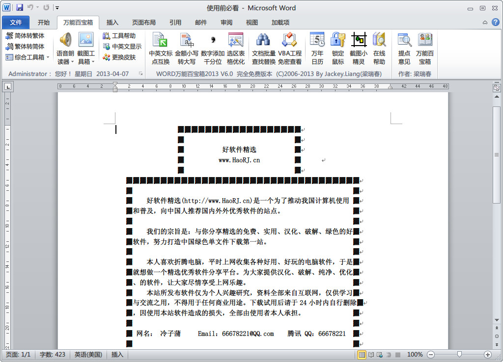 word万能百宝箱2013 6