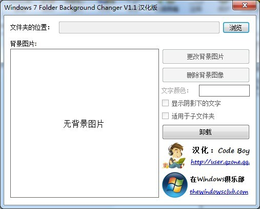 Win7 Folder Background Changer