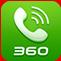 360免费电话 v3.5.9 官网最新版