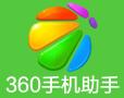 360手机助手电脑版官方下载 for