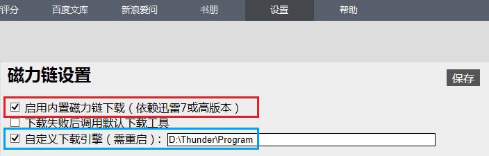 TSearch磁力链配置