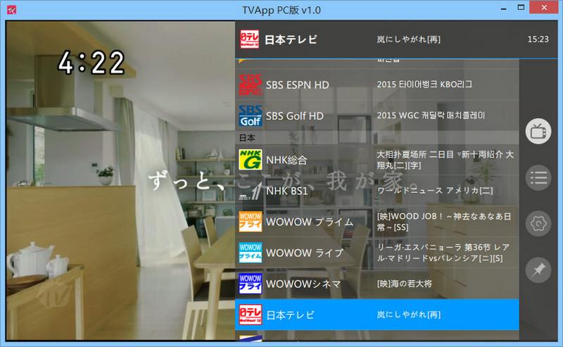 TVAPP电脑版_tvapp.so电脑版 1.1官网最新pc版