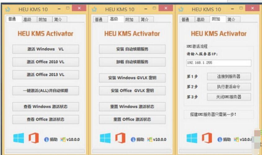 HEU KMS Activator (heu kms 激活工具) V2016 支持WIN10