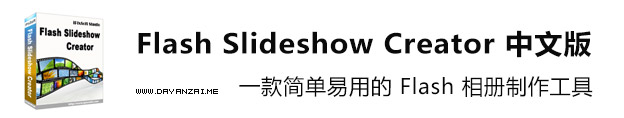 iPixSoft Flash Slideshow Creator 4.4.3 中文汉化免费版 Flash相册制作工具