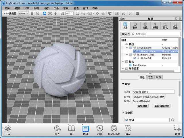 KeyShot 6 6.0.264 32/64位中文汉化版 含破解补丁