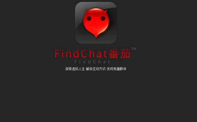 Findchat番茄电脑版 1.0 官方正式版