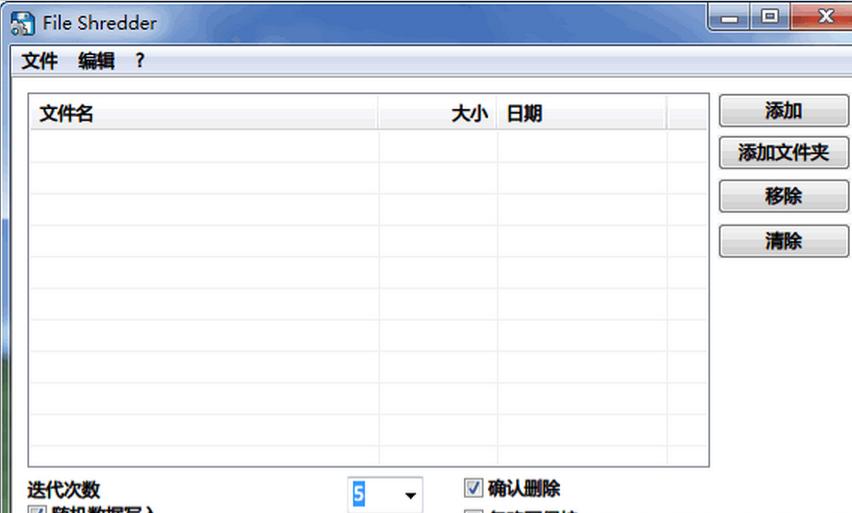 http://www.haofaxing.com/d/file/fxsj/2012-06-13/1d68d5f753cce319cbdce1652f7520c9.jpg_alternate file shredder v1.771 中文版
