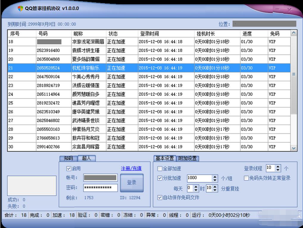QQ管家挂机协议 2016破解版