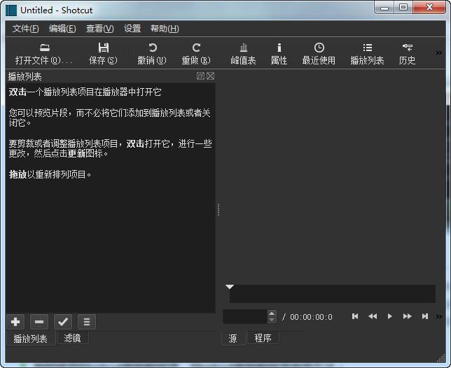 Shotcut视频编辑软件 15.12.03 官方版