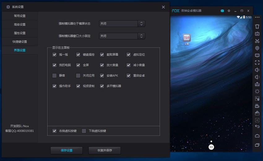 bignoxV31,yeshenmoniqi,安卓模拟器,夜神模拟器,夜神安卓模拟器,安卓模拟器电脑版,安卓模拟器中文版,电脑玩手机游戏,夜神模,夜神安卓模拟器下载,电脑玩手游的神器