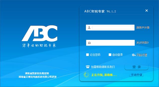 ABC财税专家 4.1.2 官方最新版