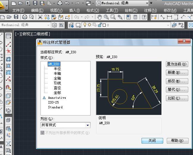 Autocad Mechanical 2016破解版 简体中文版 含注册机序列号