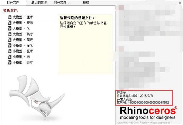 犀牛软件Rhino 6.0 开发版