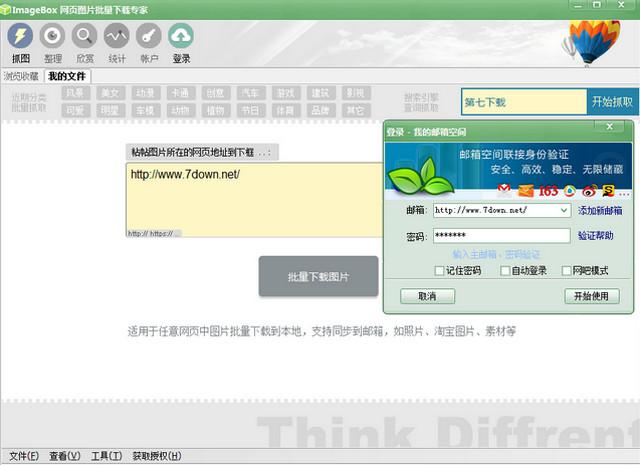 ImageBox 网页图片批量下载器 32位 7.0.0 官方专业版