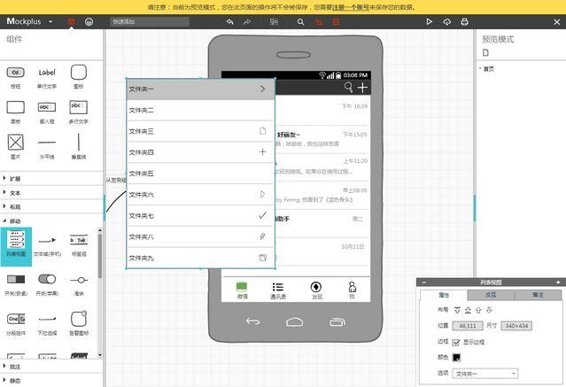 Mockplus 摩客原型设计软件 2.1.7.1 官方免费版
