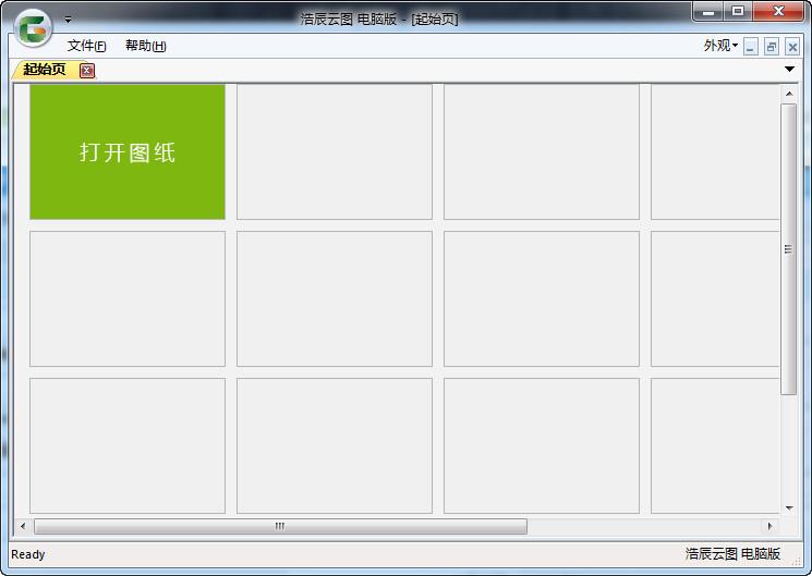 浩辰云图电脑客户端 2.0 官方最新版