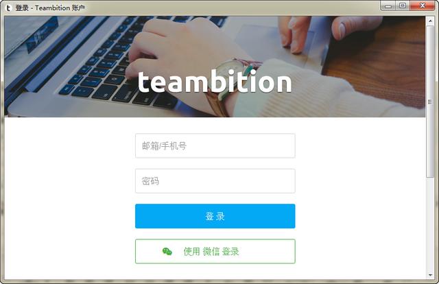 Teambition电脑版 0.8.2 官方最新版