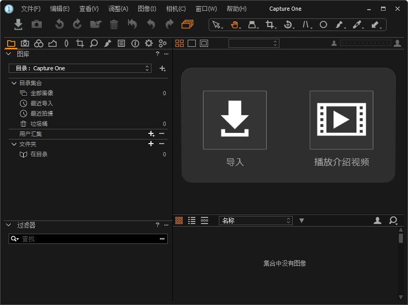 Capture One 9 9.0.1 官方最新版