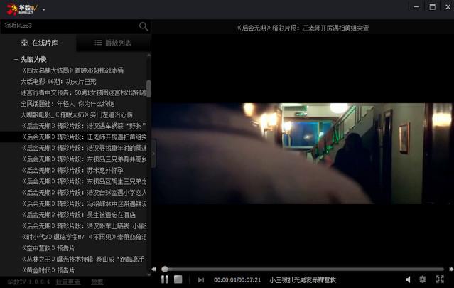 华数TV客户端 1.1.1.8 官方正式版