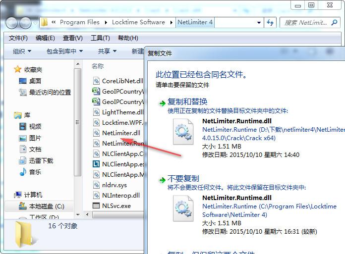NetLimiter 4破解版安装教程