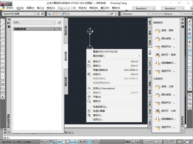 HTCAD9.0 9.0 官网免费版