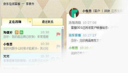 京东咚咚卖家版 4.6.5.2 官方PC版