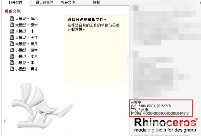 Rhinoceros 6.0 中文 破解版