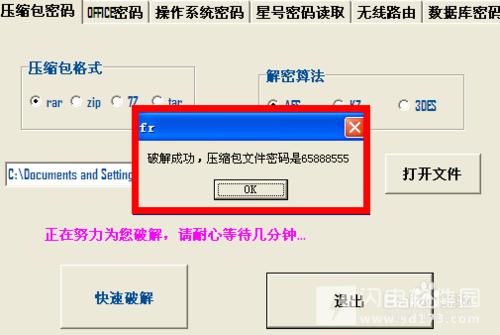 如何快速破解压缩包(rar,zip,7z,tar)密码?