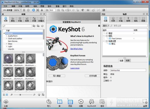 KeyShot 6中文版安装注册破解图文教程