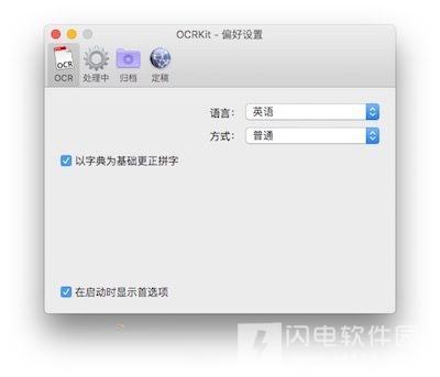 OCRKit 主界面