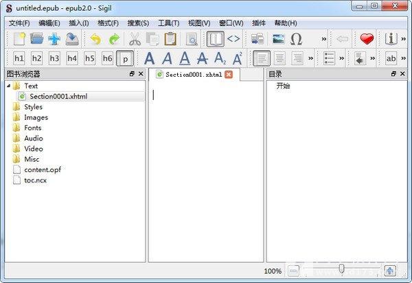 专业 EPUB 格式电子书编辑器 Sigil 中文多语免费版