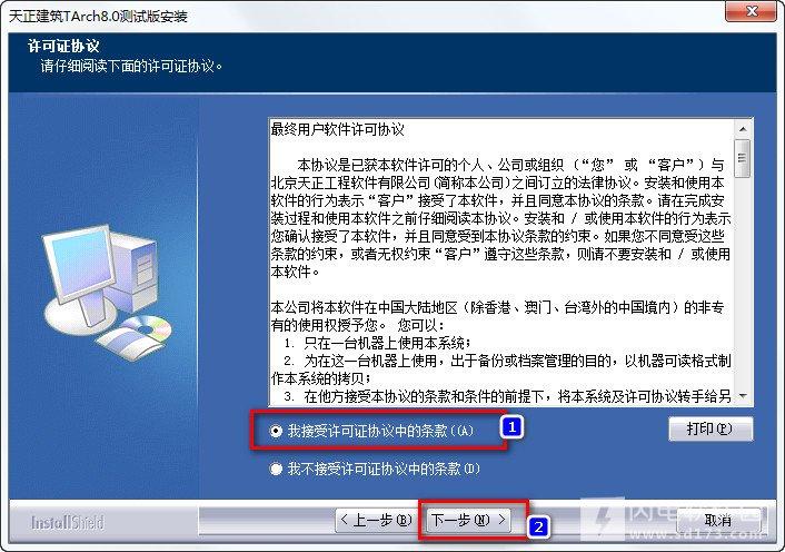 天正建筑8.0 WIN7系统环境下详细图文安装注册教程