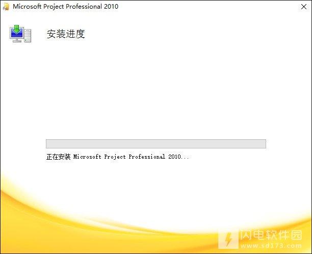 Microsoft Project 2010 WIN10下激活破解安装教程(无需激活码)