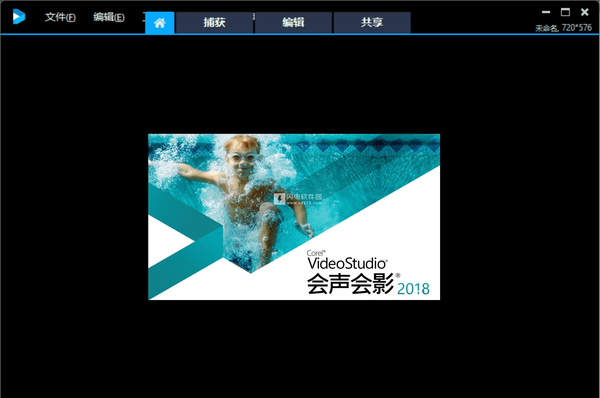 Corel VideoStudio 2018 会声会影2018破解版 附破解教程