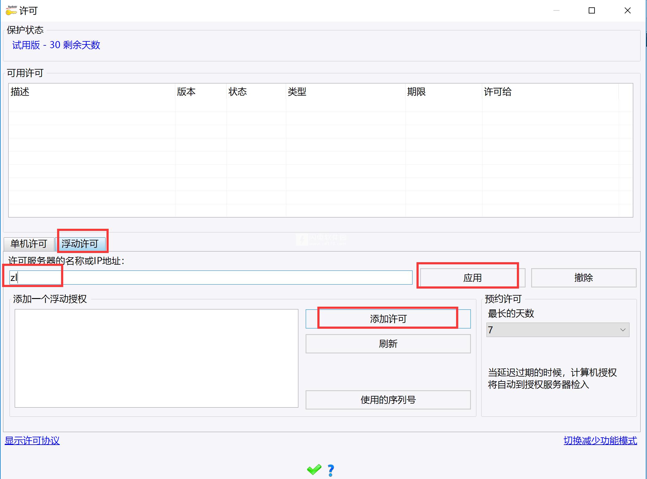 Missler TopSolid2018破解版 v7.12 官方中文版 附安装激活教程