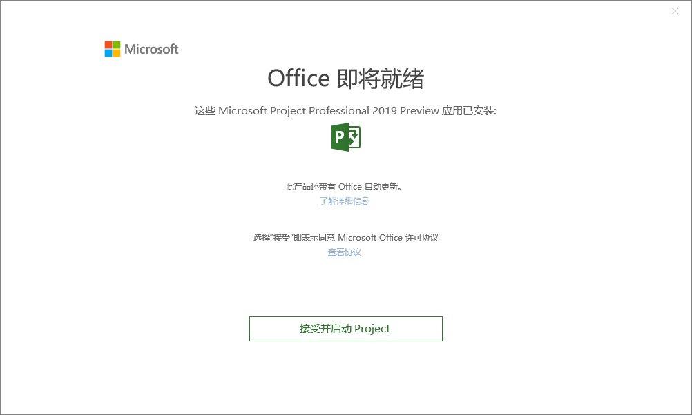 Office 2019官方正式版下载安装和kms破解激活教程