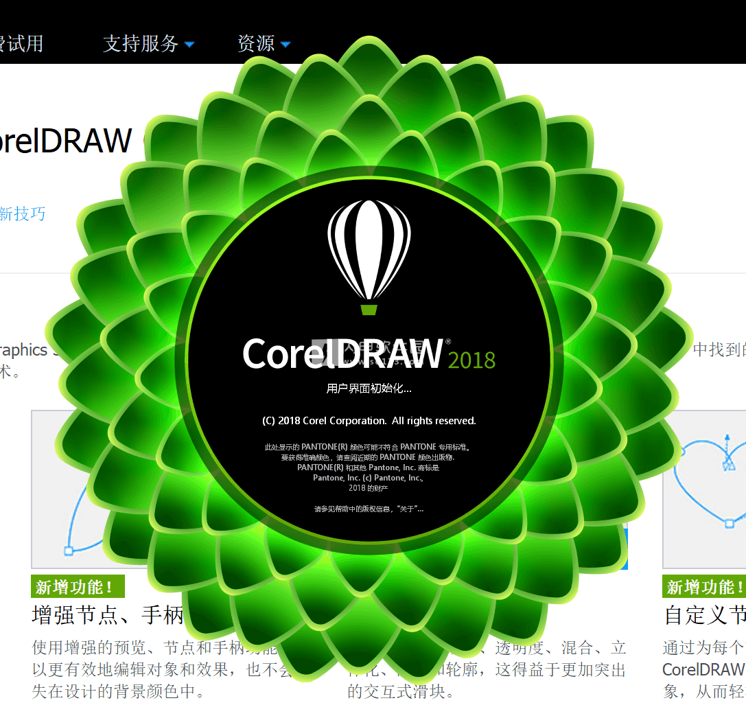 CorelDRAW Graphics Suite 2018 v20.0中文零售破解版+补丁+汉化包
