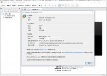 威睿VMware