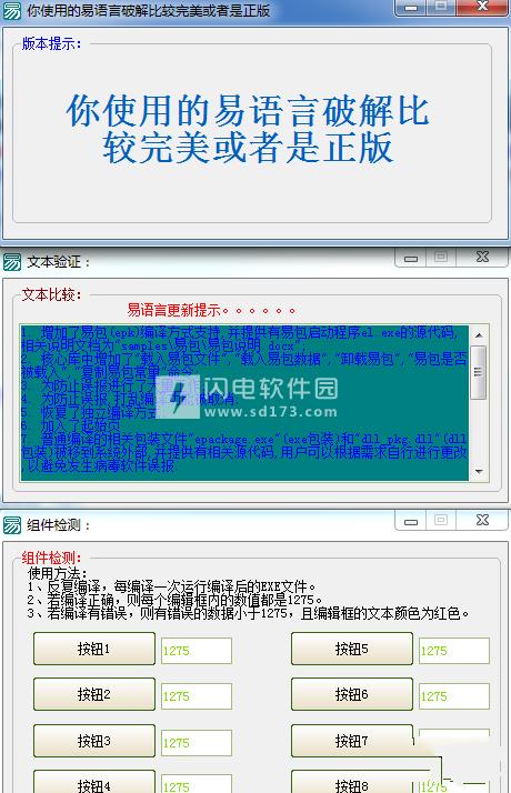 易语言5.9正式版下载_易语言6.0完美破解版
