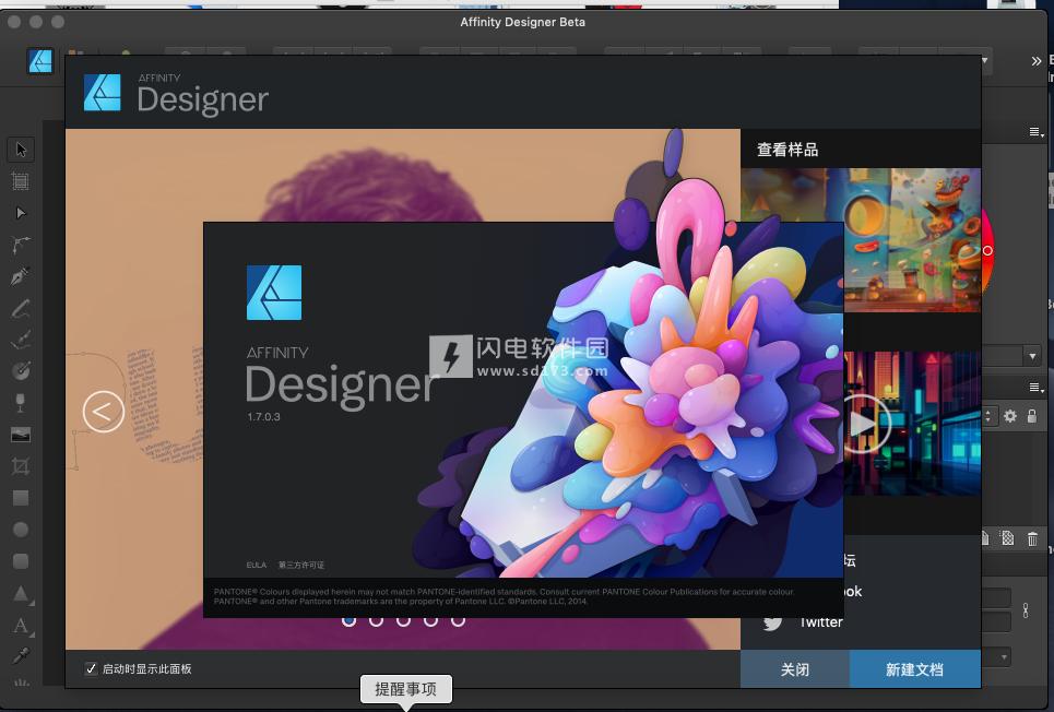 Affinity Designer 主界面