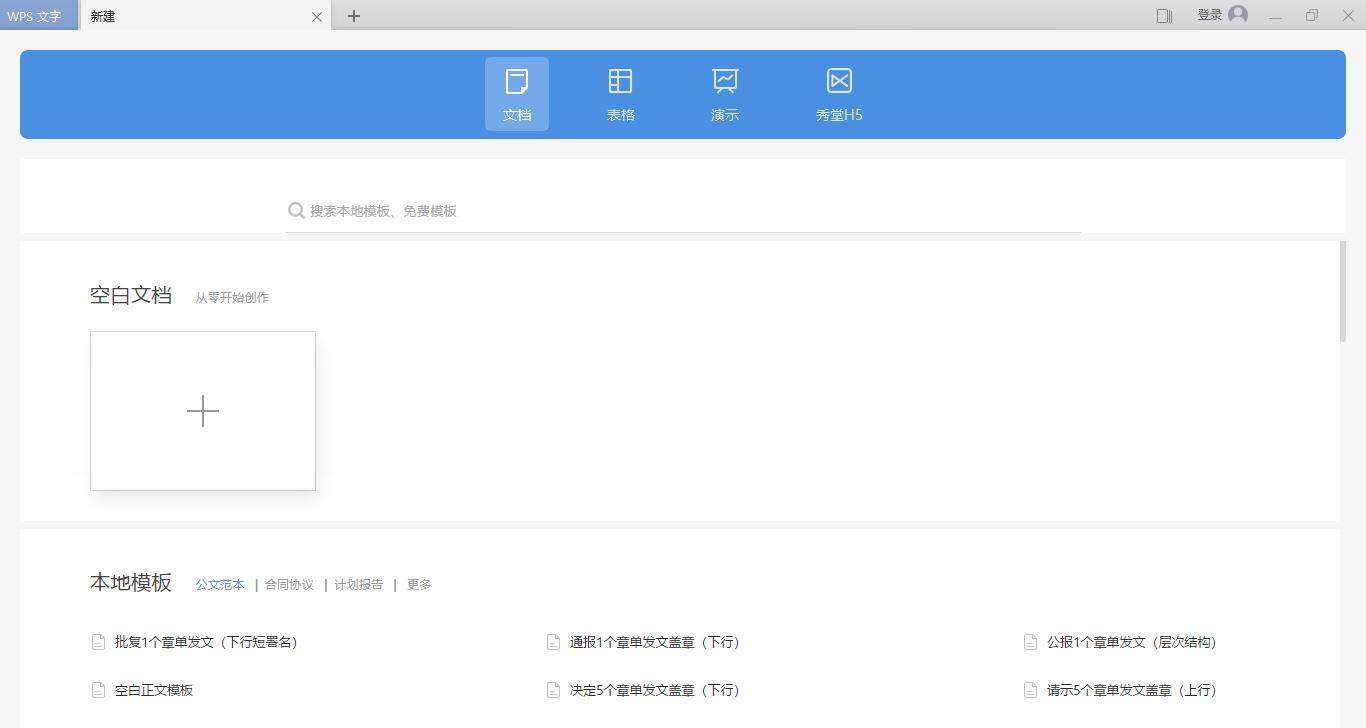 办公软件 wps office 2019 v11.8.6.8697 proplus破解版