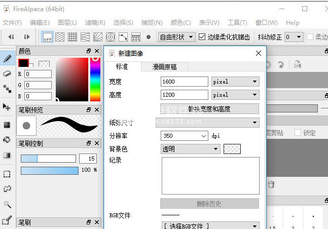 firealpaca免费绘画软件